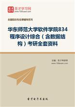 2018年华东师范大学软件学院834程序设计综合(含数据结构)考研全套资料