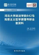 2019年河北大学政法学院642马克思主义哲学原理考研全套资料