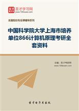 2018年中国科学院大学上海市培养单位866计算机原理考研全套资料