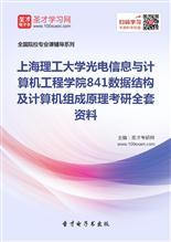 2017年上海理工大学光电信息与计算机工程学院841数据结构及计算机组成原理考研全套资料