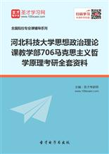 2019年河北科技大学思想政治理论课教学部706马克思主义哲学原理考研全套资料