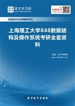 2019年上海理工大学848数据结构及操作系统考研全套资料