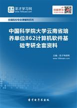 2018年中国科学院大学云南省培养单位862计算机软件基础考研全套资料