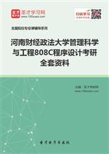 2018年河南财经政法大学管理科学与工程808C程序设计考研全套资料