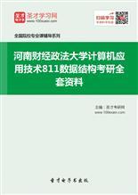 2018年河南财经政法大学计算机应用技术811数据结构考研全套资料