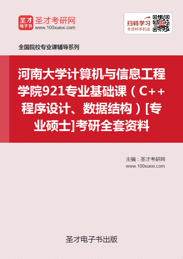 2019年河南大学计算机与信息工程学院921专业基础课(C++程序设计、数据结构)[专业硕士]考研全套资料