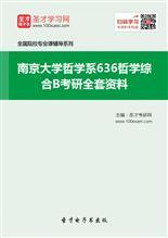2018年南京大学哲学系636哲学综合B考研全套资料