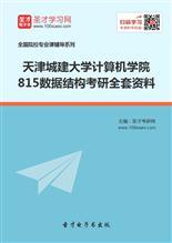 2019年天津城建大学计算机学院815数据结构考研全套资料