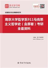 2019年南京大学哲学系911马克思主义哲学史(含原著)考研全套资料