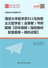 2019年南京大学哲学系911马克思主义哲学史(含原著)考研题库【历年真题+指定教材配套题库+模拟试题】
