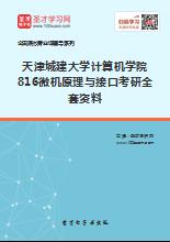 2021年天津城建大学计算机学院816微机原理与接口考研全套资料