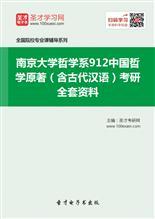 2019年南京大学哲学系912中国哲学原著(含古代汉语)考研全套资料