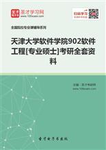 2019年天津大学软件学院902软件工程[专业硕士]考研全套资料