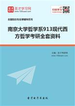 2019年南京大学哲学系913现代西方哲学考研全套资料