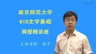 2021年南京师范大学文学院610文学基础网授精讲班【教材精讲+考研真题串讲】