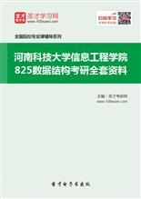 2019年河南科技大学信息工程学院825数据结构考研全套资料