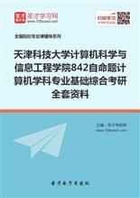 2019年天津科技大学计算机科学与信息工程学院842自命题计算机学科专业基础综合考研全套资料