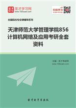 2019年天津师范大学管理学院856计算机网络及应用考研全套资料