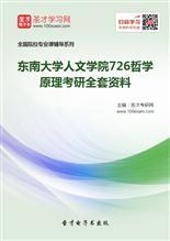 2019年东南大学人文学院726哲学原理考研全套资料