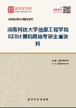 2019年河南科技大学信息工程学院828计算机网络考研全套资料