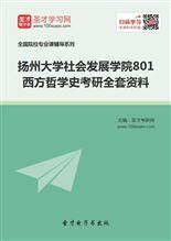 2019年扬州大学社会发展学院801西方哲学史考研全套资料