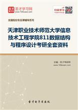 2018年天津职业技术师范大学信息技术工程学院811数据结构与程序设计考研全套资料