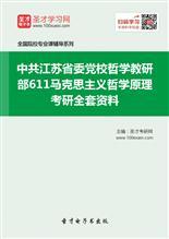 2021年中共江苏省委党校哲学教研部611马克思主义哲学原理考研全套资料