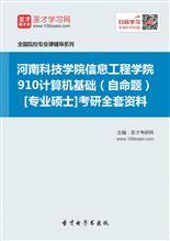 2021年河南科技学院信息工程学院910计算机基础(自命题)[专业硕士]考研全套资料