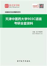 2018年天津中医药大学903C语言考研全套资料