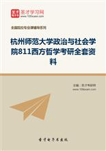 2018年杭州师范大学政治与社会学院811西方哲学考研全套资料