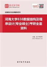 2019年河海大学838数据结构及程序设计[专业硕士]考研全套资料