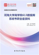 2019年河海大学商学院613数据库系统考研全套资料