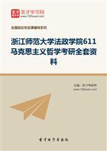 2018年浙江师范大学法政学院611马克思主义哲学考研全套资料