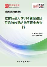2019年江苏师范大学862管理信息系统与数据结构考研全套资料
