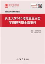 2020年长江大学610马克思主义哲学原理考研全套资料