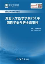 2019年湖北大学哲学学院701中国哲学史考研全套资料