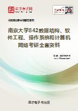 2019年南京大学842数据结构、软件工程、操作系统和计算机网络考研全套资料