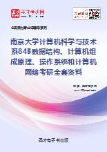 2019年南京大学计算机科学与技术系845数据结构、计算机组成原理、操作系统和计算机网络考研全套资料