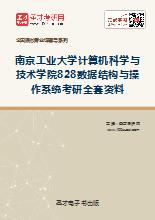 2018年南京工业大学电子与信息工程学院828数据结构与操作系统考研全套资料