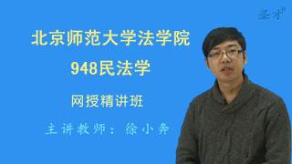 2019年北京师范大学法学院948民法学网授精讲班【教材精讲+考研真题串讲】