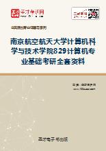 2019年南京航空航天大学计算机科学与技术学院829计算机专业基础考研全套资料