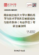 2019年南京航空航天大学计算机科学与技术学院922数据结构与操作系统[专业硕士]考研全套资料