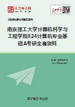 2017年南京理工大学计算机科学与工程学院824计算机专业基础A考研全套资料