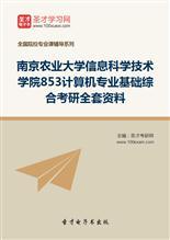 2018年南京农业大学信息科学技术学院853计算机专业基础综合考研全套资料