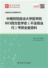 2018年中南财经政法大学哲学院803西方哲学史(不含现当代)考研全套资料