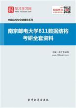 2018年南京邮电大学811数据结构考研全套资料