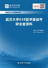 2019年武汉大学638哲学基础考研全套资料