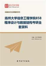 2021年扬州大学信息工程学院858程序设计与数据结构考研全套资料