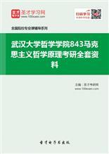 2019年武汉大学哲学学院843马克思主义哲学原理考研全套资料