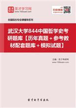 2017年武汉大学844中国哲学史考研题库【历年真题+参考教材配套题库+模拟试题】